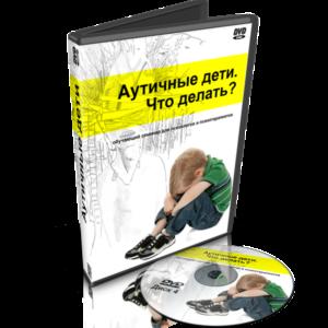 DVD Видео обсуждение «Аутичные дети. Что делать?»
