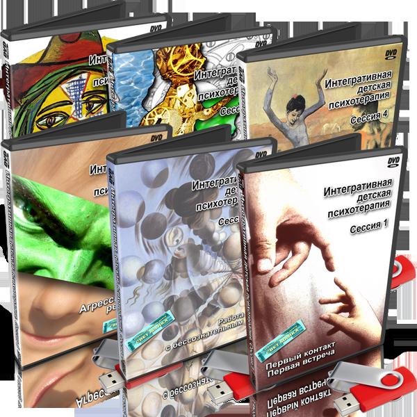 Программа «Интегративная Детская Психотерапия» 1-6 сессии на флешках