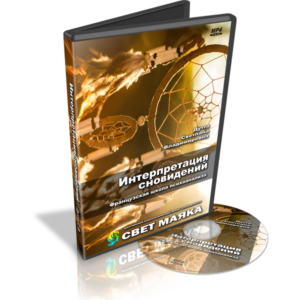 Видео обсуждение «Интерпретация сновидений во психоанализе» DVD