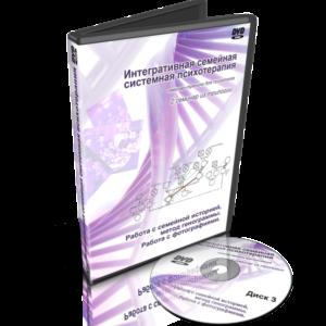 DVD_Видео тренинг-семинар «Работа не без; Семейной Историей, Метод Генограммы»