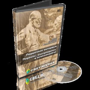 DVD_Видео занятие «Первичное интервью. Перенос, контрперенос во психоанализе»