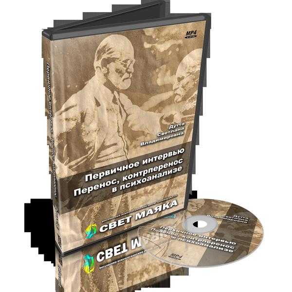 DVD_Видео семинар «Первичное интервью. Перенос, контрперенос в психоанализе»