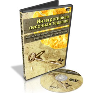 DVD Видео тренинг-семинар Интегративная Песочная Терапия