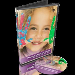 DVD Видео занятие пользу кого психологов равным образом всех любяших мам «Развитие Детей Раннего Возраста»
