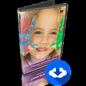 Видео рассадник чтобы психологов да всех любяших мам «Развитие Детей Раннего Возраста» электронная версия