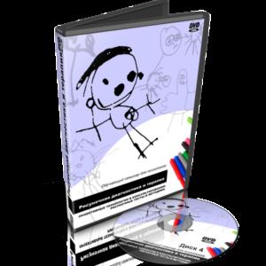 DVD Видео тренинг-семинар «Проективные Технологии во Консультировании: Рисуночные Тесты равным образом Методики»