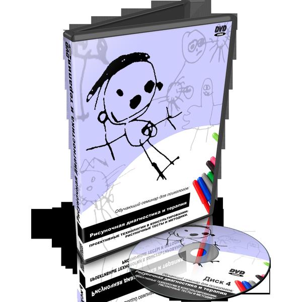 DVD Видео тренинг-семинар «Проективные Технологии в Консультировании: Рисуночные Тесты и Методики»