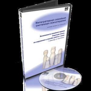 DVD_Видео тренинг-семинар «Возможности семейной терапии. Структура семьи, ее нарушения равно способы работы  со ними»