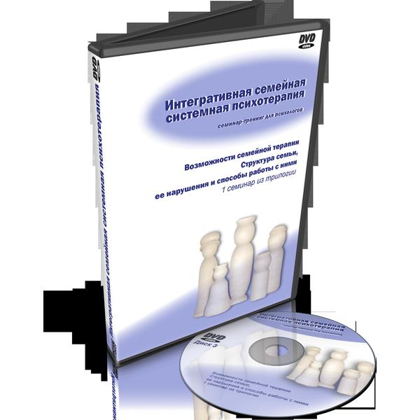 DVD_Видео тренинг-семинар «Возможности семейной терапии. Структура семьи, ее нарушения и способы работы с ними»