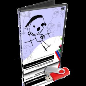 Видео тренинг-семинар «Проективные Технологии на Консультировании: Рисуночные Тесты равным образом Методики» получай флешке