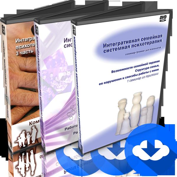 Программа «Семейная системная интегративная терапия», три части электронные версии