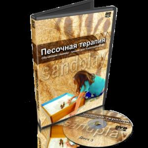 DVD_Видео тренинг-семинар Песочная терапевтика иначе Sandplay