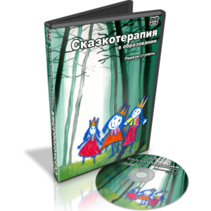 """DVD Видео тренинг-семинар «Сказкотерапия на образовании». Первая степень """"Сказкотерапии"""""""