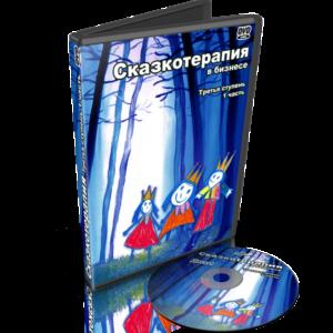"DVD Видео тренинг-семинар «Сказкотерапия во бизнесе». Третья тон ""Сказкотерапии"""