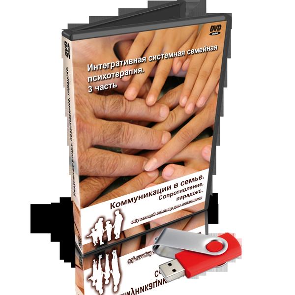 Видео тренинг-семинар «Коммуникации в семье. Сопротивление. Парадокс. Избранные техники семейной терапии» на флешке