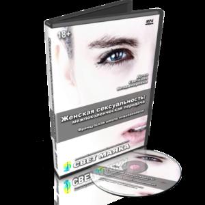 """Видео занятие """"Женская сексуальность: межпоколенческая передача"""" для DVD"""