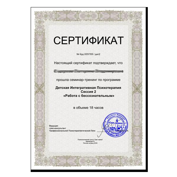 Сертификат 2 сессия семинара «Детская Интегративная Психология». «Работа с бессознательным »