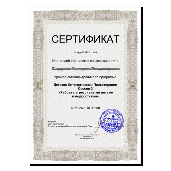 Сертификат 3 сессия семинара «Детская Интегративная Психология». «Работа с агрессивными детьми и страхами »