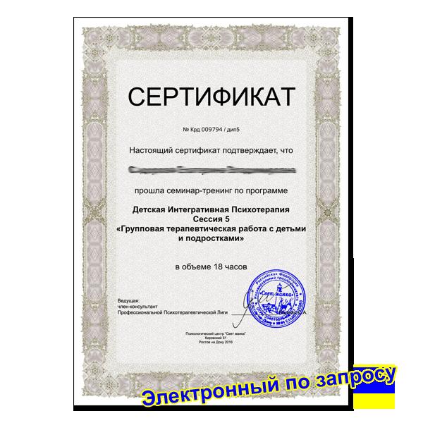 Сертификат 5 сессия семинара «Детская Интегративная Психология». «Групповая психотерапевтическая работа с детьми и подростками»