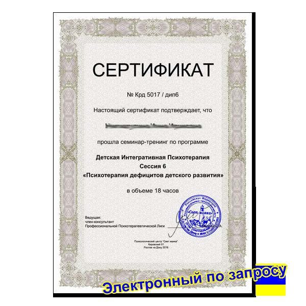 Сертификат 6 сессия семинара «Детская Интегративная Психология». «Дефициты детского развития»