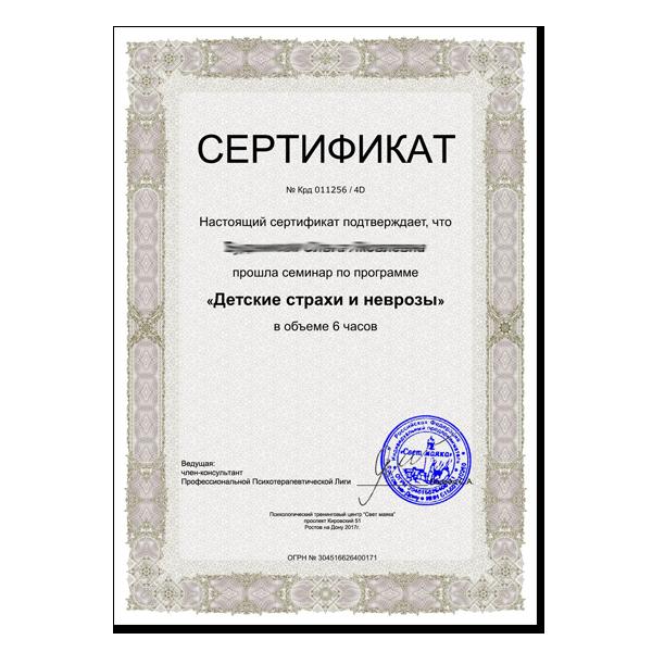 Сертификат Видео семинар «Детские страхи и неврозы»