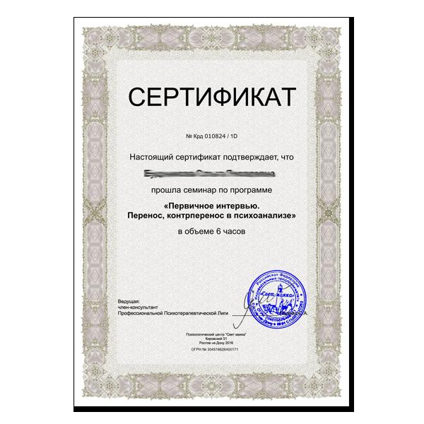 Сертификат Видео семинар «Первичное интервью. Перенос, контрперенос в психоанализе»