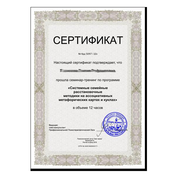 Сертификат Видео семинар «Обучение семейным системным расстановочным методикам по Хеллингеру на ассоциативных метафорических картах и куклах»