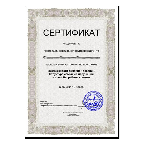 Сертификат Видео тренинг-семинар «Возможности семейной терапии. Структура семьи, ее нарушения и способы работы с ними»