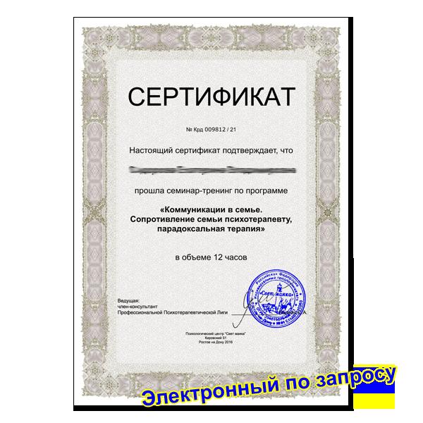 Сертификат Видео тренинг-семинар «Коммуникации в семье. Сопротивление. Парадокс. Избранные техники семейной терапии»