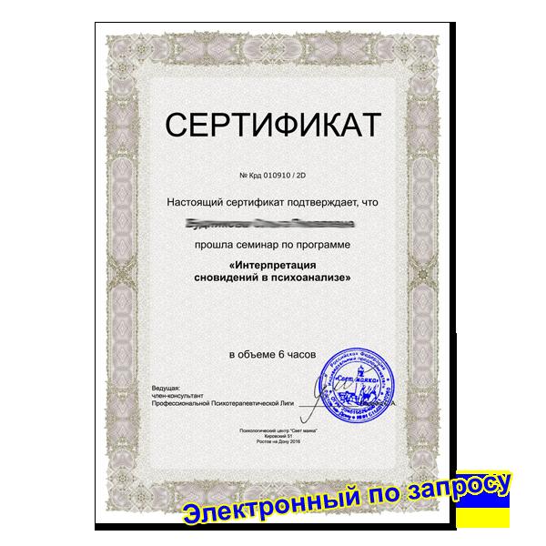 Сертификат Видео семинар «Интерпретация сновидений в психоанализе»