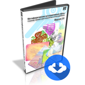 Метафорические ассоциативные игра в карты электронная версия