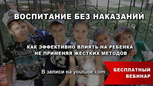 Воспитание Без Наказаний. Вебинар Ященко Светланы