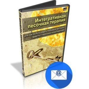 «Интегративная Песочная Терапия» - дармовой миникурс