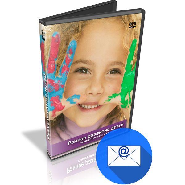 «Развитие Детей Раннего Возраста» - бесплатный миникурс