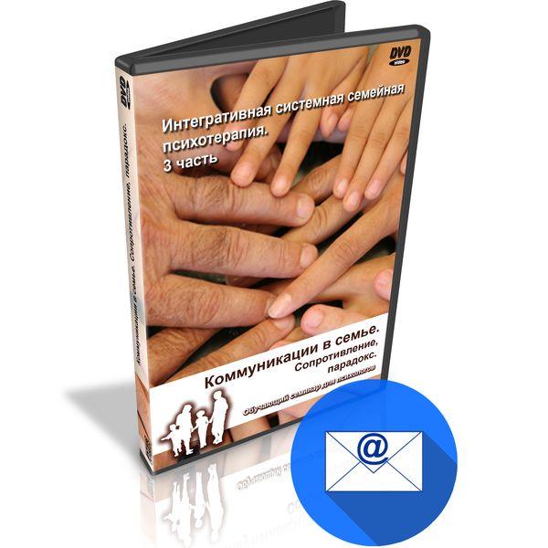 «Коммуникации в семье. Сопротивление. Парадокс. Избранные техники семейной терапии» - бесплатный миникурс