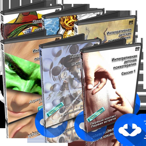 Программа «Интегративная Детская Психотерапия» 1-6 сессии электронные версии