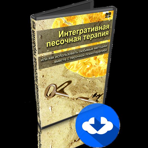 Видео тренинг-семинар Интегративная Песочная Терапия электронная версия