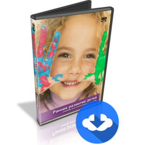 Видео семинар для психологов и всех любяших мам «Развитие Детей Раннего Возраста» электронная версия