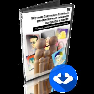Видео семинар «Обучение семейным системным расстановочным методикам по Хеллингеру на ассоциативных метафорических картах и куклах» электронная версия