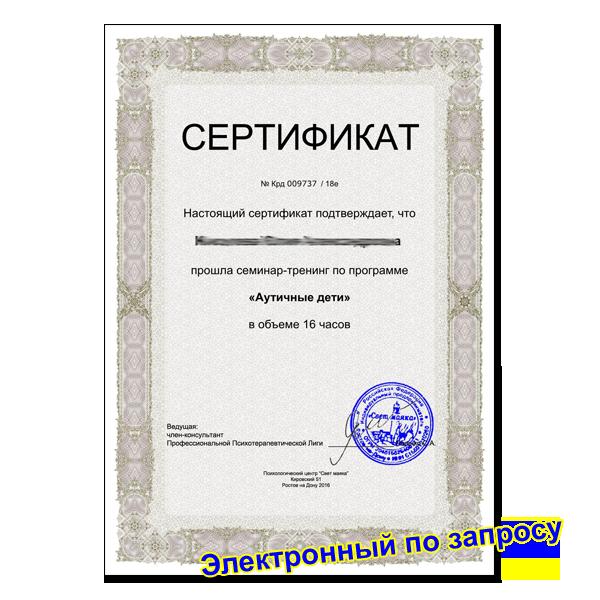Электронный сертификат Аутичные ддети