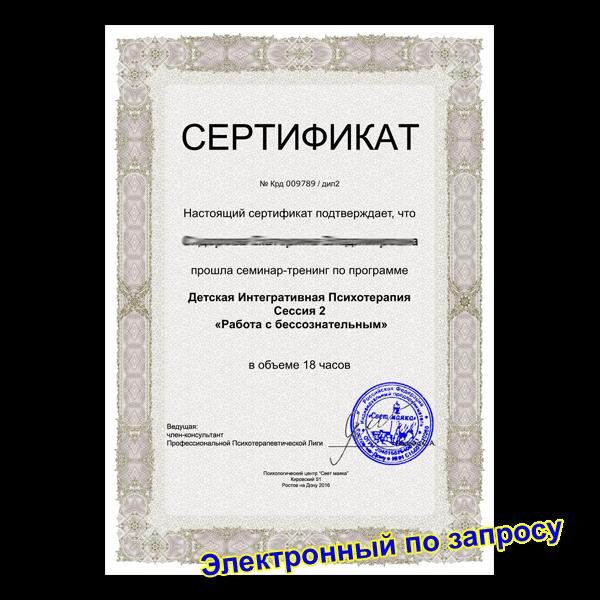 Сертификат 2 сессия семинара «Детская Интегративная Психология». «Работа с бессознательным » сертификат