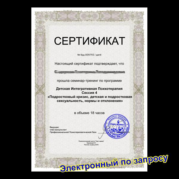 Сертификат 4 сессия семинара «Детская Интегративная Психология». «Подростковый кризис, детская и подростковая сексуальность, отклонения и норма»