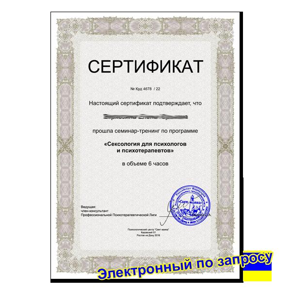 Сертификат Видео семинар «Сексология» для психологов и психотерапевтов