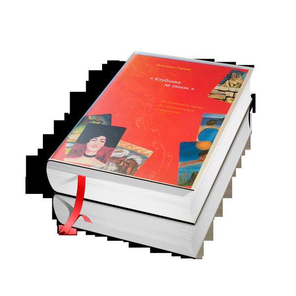 Книга: В. Киршке «Клубника за окном»