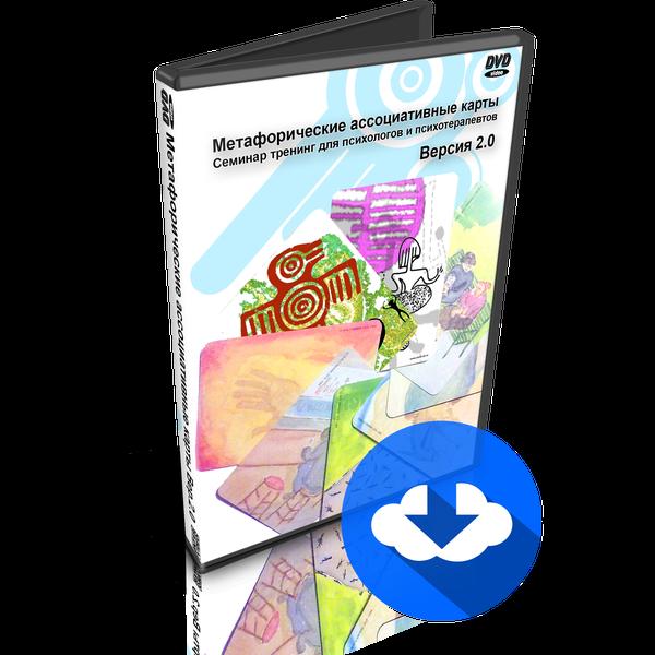 Метафорические ассоциативные карты электронная версия