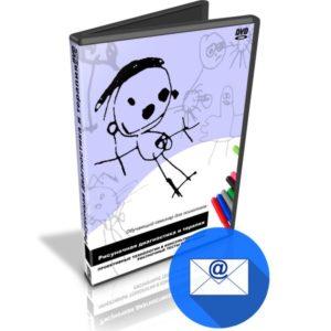 «Проективные Технологии в Консультировании: Рисуночные Тесты и Методики» - бесплатный миникурс