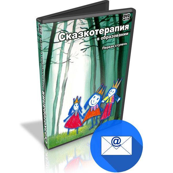 «Сказкотерапия в образовании» - бесплатный миникурс