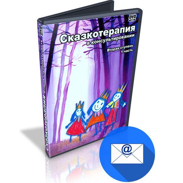 «Сказкотерапия в консультировании» - бесплатный миникурс