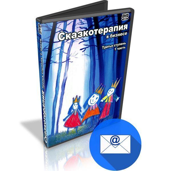 «Сказкотерапия в бизнесе» - бесплатный миникурс