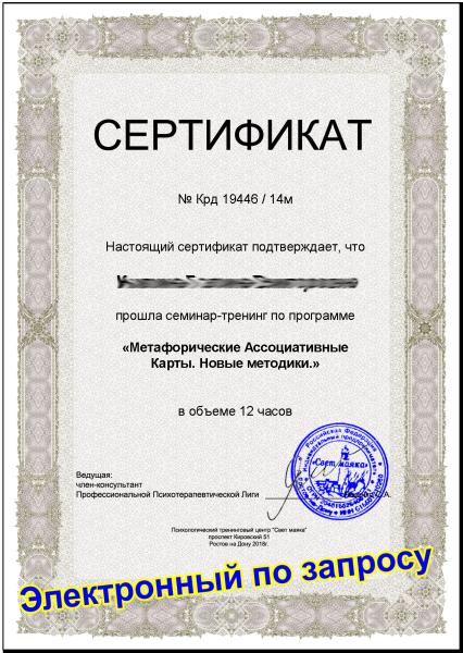 Сертификат Метафорические ассоциативные карты. Новые методики.